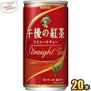 クーポン配布中★キリン午後の紅茶ストレートティー185g缶(ミニ缶) 20本入