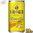 クーポン配布中★キリン午後の紅茶レモンティー185g缶(ミニ缶) 20本入