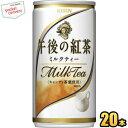 クーポン配布中★キリン午後の紅茶ミルクティー185g缶(ミニ缶) 20本入