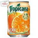 キリントロピカーナ100%ジュースオレンジ280g缶 24本入