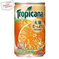 キリントロピカーナ ジュース オレンジ