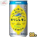 クーポン配布中★キリンキリンレモン190ml缶(ミニ缶) 30本入
