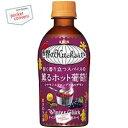 キリン 【HOT用】世界のKitchenから甘く香り立つスパイスの薫るホット葡萄345mlペットボトル 24本入 [ホット 世界のキッチンから]