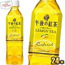 【期間限定特価】キリン 午後の紅茶レモンティー500mlペットボトル 24本入 (手売り用)【kirin201510】