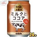 クーポン配布中★キリン小岩井 ミルクとココア280g缶 24本入