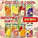 【送料無料】キリン トロピカーナ果汁100%ジュース 250ml紙パック96本セット(24本入×選べ
