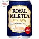 大塚食品ロイヤルミルクティ フロム ジャワ280g缶 24本入