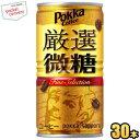 最大1000円OFFクーポン配布中★ポッカサッポロポッカコーヒー 厳選微糖185g缶 30本入