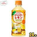 ポッカサッポロ【HOT用】ぽっかぽかレモン345mlペットボトル 24本入