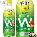 ポッカサッポロキレートレモン ダブルレモン500mlペットボトル 24本入