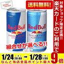 【送料無料】レッドブル185ml缶 48本セット(24本入×...