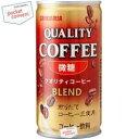 サンガリアクオリティコーヒー 微糖185g缶 30本入