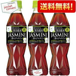 サントリー ジャスミン ペットボトル ウーロン茶