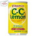 サントリーC.C.レモン160ml缶(ミニ缶) 30本入(CCレモン)