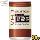 サントリー烏龍茶 ウーロン茶160g缶(ミニ缶) 30本入