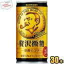 サントリーBOSSボス贅沢微糖 豊醇のコク185g缶 30本入