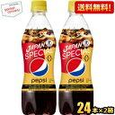 【送料無料】サントリーペプシスペシャル490mlペットボトル 48本(24本×2ケース)(脂肪の吸収 ...