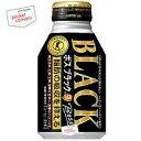 【特保】サントリー BOSS ボスブラック(特定保健用食品)280mlボトル缶 24本入[特定保健用食品 トクホ 缶コーヒー]