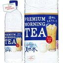サントリー 天然水PREMIUM MORNING TEA ミルク550mlペットボトル 24本入(プレミアムモーニングティー 紅茶 透明なミルクティー)