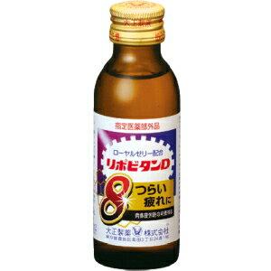【送料無料】大正製薬 リポビタンD8(エイト)100ml瓶 50本入※北海道は別途600円必要です。