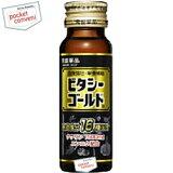 常盤薬品ビタシーゴールドD50ml瓶 30本入 02P21dec10【楽ギフのし】【RCP】【HLSDU】