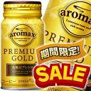 【期間限定特価】ポッカサッポロアロマックス プレミアムゴールド170mlリシール缶 30本入