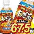 【期間限定特価】伊藤園健康ミネラルむぎ茶350mlペットボトル 24本入 〔麦茶〕