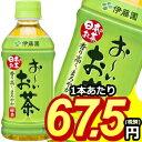 【期間限定特価】伊藤園お〜いお茶 緑茶350mlペットボトル 24本入[おーいお茶]