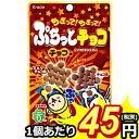 【数量限定特価】あす楽 クラシエぷちっとチョコ チョコ味25g×10袋入【賞味期限2017年6月】
