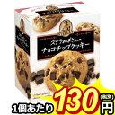 【数量限定特価】森永4枚ステラおばさんのチョコチップクッキー5箱入【賞味期限2017年2月2日】