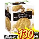 【数量限定特価】森永4枚ステラおばさんのマカダミアナッツクッキー5箱入【賞味期限2017年1月22日】