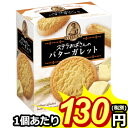 【数量限定特価】森永4枚ステラおばさんのバターガレット5箱入【賞味期限2017年2月28日】