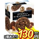 【数量限定特価】森永4枚ステラおばさんのアーモンドココアクッキー5箱入【賞味期限2017年2月5日】