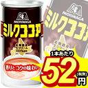 【数量限定特価】森永製菓ミルクココア190g缶 30本入【賞味期限2017年7月以降】