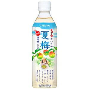 チョーヤ ペットボトル ジュース