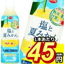 あす楽【数量限定特価】えひめ飲料 POM(ポン)塩と夏みかん490mlペットボトル 24本入 [熱中症対策]