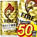 数量限定特価【あす楽】キリン FIRE ファイア挽きたて微糖185g缶 30本入