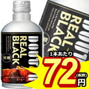【あす楽】ドトールコーヒードトールブラックコーヒー レアルブラック260gボトル缶 24本入[REA