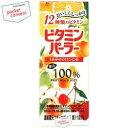 富永貿易ビタミンパーラー200ml紙パック 24本入果汁100% [栄養機能食品(ビタミンC・ビタミンE)]