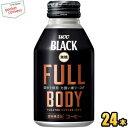 UCCBLACK無糖FULLBODY275gリキャップ缶24本入(ブラック無糖ボトル缶コーヒー)