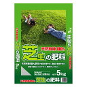 芝生 肥料 芝生肥料 有機 芝生の肥料 天然有機 5kg 2袋セット