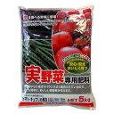 実を食べる野菜に最適 有機入り 実野菜専用肥料 5kg 2袋セット