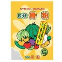 狂牛病 BSE 問題対応商品 粒状骨粉 3kg 3袋セット