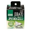 ELPA エルパ USHIO ウシオ 電球 JDRΦ70 ダイクロハロゲン 100W形 JDR110V57WLM K7UV H G 184H
