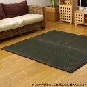 国産い草使用 置き畳 ユニット畳 『フレア』 ブラック 82×82×2.3cm 4枚1セット 8608320