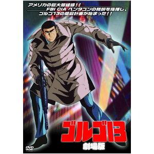 ゴルゴ13 劇場版 DVD JAX-003