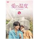 愛の温度 DVD-BOX1 TCED-4034