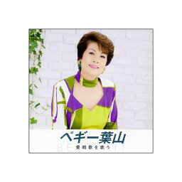 CD <strong>ペギー葉山</strong> 愛唱歌を歌う NKCD 8037