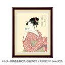 アート額絵 喜多川歌麿 ビードロを吹く娘 G4-BU030 20×15cm