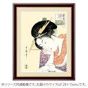 アート額絵 喜多川歌麿 扇屋花扇 G4-BU034 20×15cm